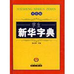学生新华字典(双色)