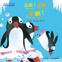 宝宝初识大自然・科学童谣双语绘本:企鹅!企鹅!企鹅!(平装)