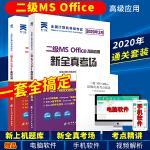 2020年 全国计算机二级ms office2020 计算机等级二级考试 上机考试题库+模拟考场 计算机2级 高级应用 真考题库(全套2本)