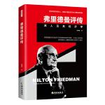 弗里德曼评传:芝加哥学派领头人,家喻户晓的货币主义倡导者、诺贝尔经济学奖得主 受英国前首相撒切尔夫人、美国前总统布什、美国加利福尼亚州前州长施瓦辛格高度赞誉的经济学家