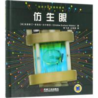 给孩子的智能科普书仿生眼 机械工业出版社