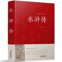 正版精装版 水浒传 文言文版 120回全集原文原著 施耐庵 四大名著之水浒传 中国传统文化经典荟萃