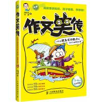 作文笑传――小阿木提高写作能力的64个幽默故事(上)