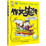 作文笑传――小阿木提高写作能力的64个幽默故事(上)100册以上团购请致电:010-57993301