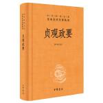 贞观政要(精)--中华经典名著全本全注全译丛书