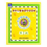 【二手旧书9成新】机灵狗故事乐园 第1级 第二版(清华儿童英语分级读物) 清