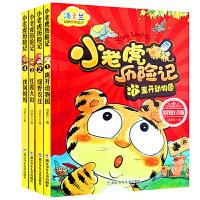 小老虎历险记 注音版 汤素兰全套4册 正版 一二年级小学生的课外书 6-8-10岁儿童趣味阅读故事书 童话带拼音 汤素