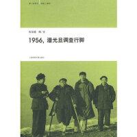 在路上系列 1956,潘光旦调查行脚