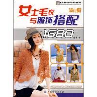 女士毛衣与服饰搭配1680(流行风)