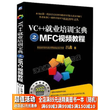 {满89元送书一本}VC++就业培训宝典之MFC视频教程 VC++就业培训宝典之MFC视频教程(含1DVD)