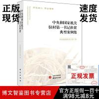 中央和国家机关驻村第一书记扶贫典型案例集-正版现货