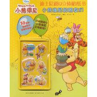 迪士尼超Q立体贴纸书:小熊维尼和朋友们