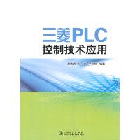 三菱PLC控制技术应用