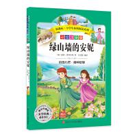 绿山墙的安妮:语文新课标 中小学生必读丛书 快乐读书吧 彩绘注音版