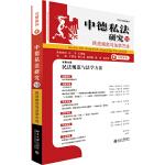 中德私法研究(18):民法规范与法学方法