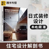 住宅设计终极解剖书日本建筑师的居住智慧 日式建筑设计基础个性化空间构成要素细部材料基地环境住宅书籍