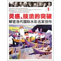 灵感 & 技法的突破(解密当代国际水彩名家创作第1卷)