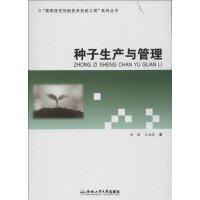 种子生产与管理/高职技艺技能技术创新工程系列丛书 杨敏//王相琴