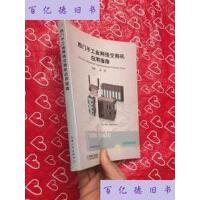 【二手旧书9成新】西门子工业网络交换机应用指南 /赵欣 机械工业