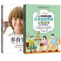 10-18岁青春叛逆期父母送给男孩的枕边书&养育男孩(典藏版) 共2册