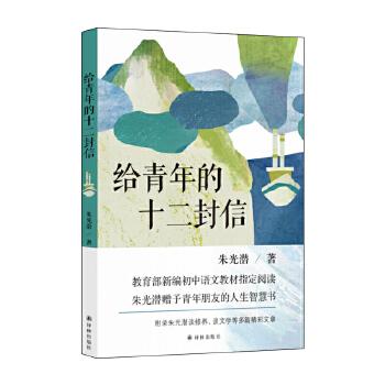 给青年的十二封信译林出版社 朱光潜新华书店正版图书 新华书店正版图书
