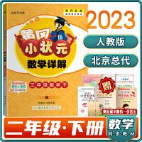 2021春黄冈小状元数学详解二年级下册RJ人教版同比课本教材全解小学二年级使用