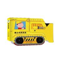《轱辘转玩具书》―《推土机突突突》(轱辘转玩具书系列之一,玩具汽车书,拼制各种工地场景,培养动手动脑能力;耕林童书馆出品)