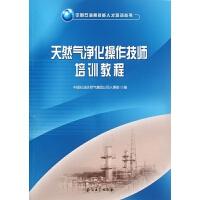 天然气净化操作技师培训教程/中国石油高技能人才培训丛书