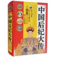 畅销书籍*全民阅读-中国后妃大传(精装)