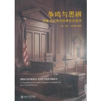 ���Q�c恩辨:a translation of classic literature on models of the c