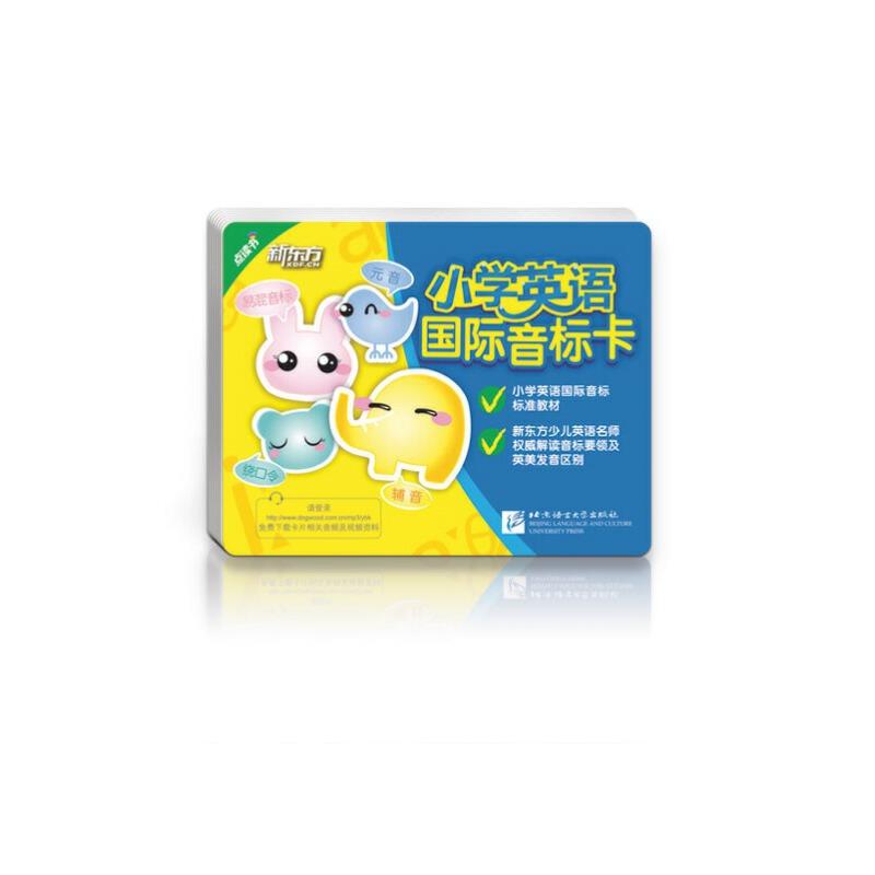 新东方 小学英语国际音标卡(点读版)跟新东方英语名师学标准国际音标