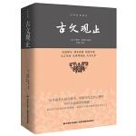 古文观止――中华经典藏书(精装双色插图版)