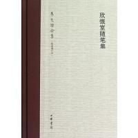 欣慨室随笔集(朱光潜全集新编增订本)(精)
