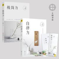 自律力+极简力 正在风靡的新生活理念 套装共2册 小野让现代人回归本质的修心之作 成功励志心灵治愈自我实现书籍畅销书