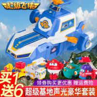 奥迪双钻超级飞侠超级基地声光豪华套装乐迪呼叫超级基地玩具套装