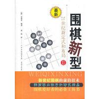 围棋新型2:21世纪新定式和布局