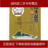 【二手旧书8成新】山水盆景制作技法 仲济南 安徽科学技术出版社 9787533729448