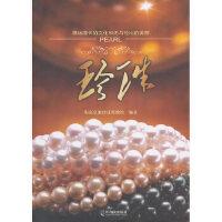 【二手旧书9成新】 珍珠 海南京润珍珠博物馆著 9787548402329 哈尔滨出版社