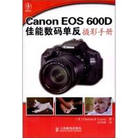 Canon EOS 600D佳能数码单反摄影手册