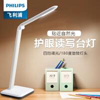 飞利浦(PHILIPS)LED台灯 酷铄 儿童学生学习护眼台灯四段调光卧室宿舍床头灯