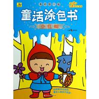 我的 本童话涂色书・小红帽(仅适用PC阅读)(电子书)