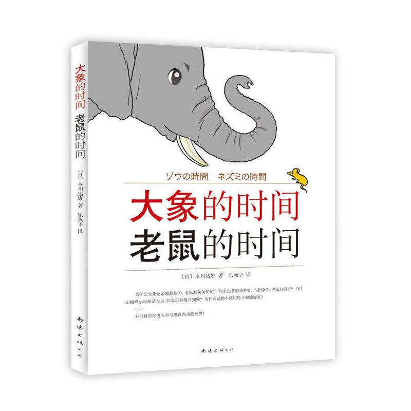 大象的时间,老鼠的时间(日本畅销科普读物)