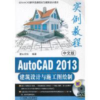中文版AutoCAD 2013建筑设计与施工图绘制实例教程(AutoCAD 2013实例教程系列)
