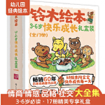 铃木绘本3-6岁快乐成长礼盒装(全17册)
