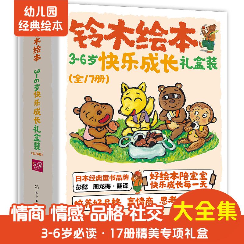 铃木绘本3-6岁快乐成长礼盒装(全17册) 当当独家大礼盒,日本经典童书品牌,涵盖分享、勇气、亲情、友情、互助、生活好习惯、生命教育等多个主题,培养孩子社交力、适应力、沟通力,彭懿翻译