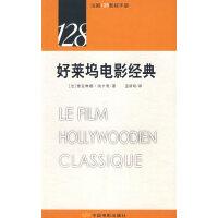 法国128影视手册:好莱坞电影经典