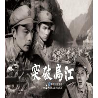 电影连环画-突破乌江
