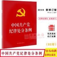 正版 中国共产党纪律处分条例 32开 2018新版 单行本 法律出版社