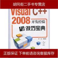 【二手旧书8成新】Visual C 2008开发经验与技巧宝典 罗斌 9787508468747