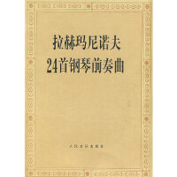 【二手旧书9成新】 拉赫玛尼诺夫24首钢琴前奏曲 人民音乐出版社编辑部 9787103034446 人民音乐出版社